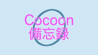 Cocoon備忘録